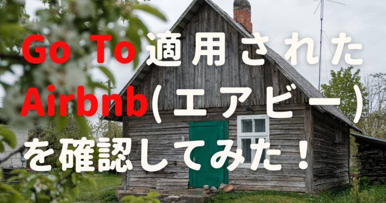 Goto適用されたAirbnb(エアビー)を早速確認してみた!