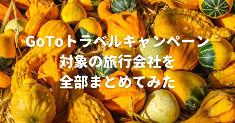 go to トラベルキャンペーン 旅行会社