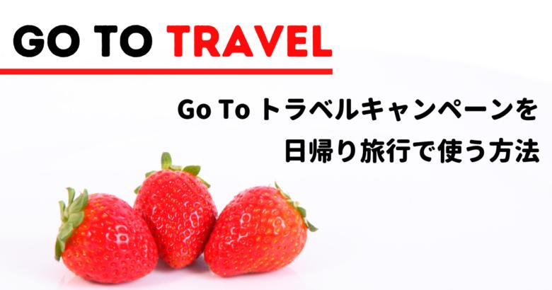 Go To トラベルキャンペーンを日帰り旅行で使う方法