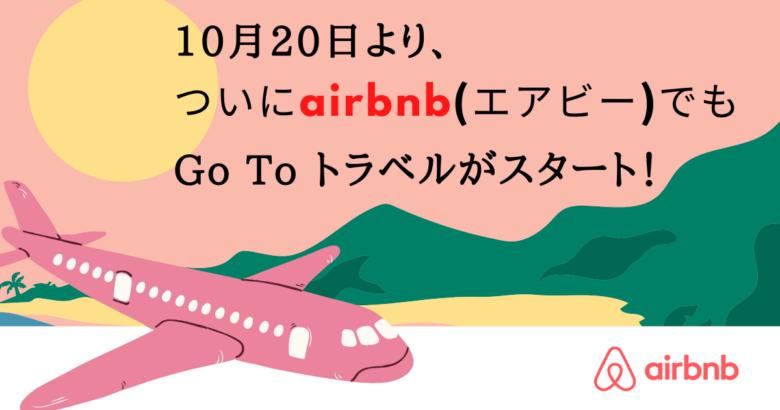 Go To トラベルキャンペーン airbnb(エアビー)10/20より開始!