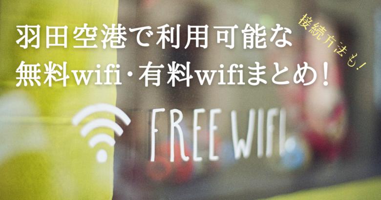 羽田空港で利用可能な無料wifi・有料wifiまとめ!接続方法も