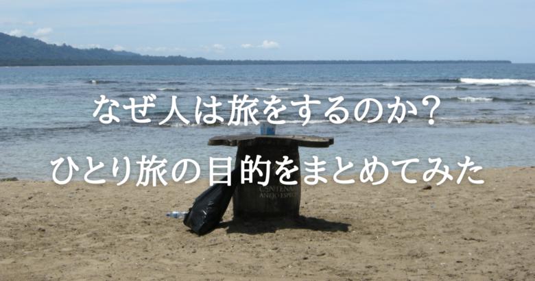 なぜ人はひとり旅をするのか?自分の経験から考える一人旅の目的