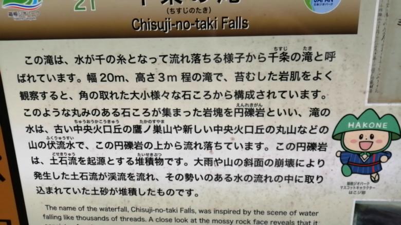 千本の条の滝