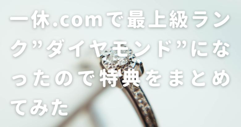 """一休.comで最上級ランク""""ダイヤモンド""""になったので特典をまとめてみた"""