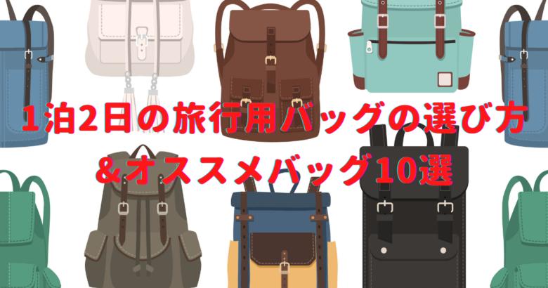 1泊2日の旅行用バッグの選び方&オススメバッグ10選