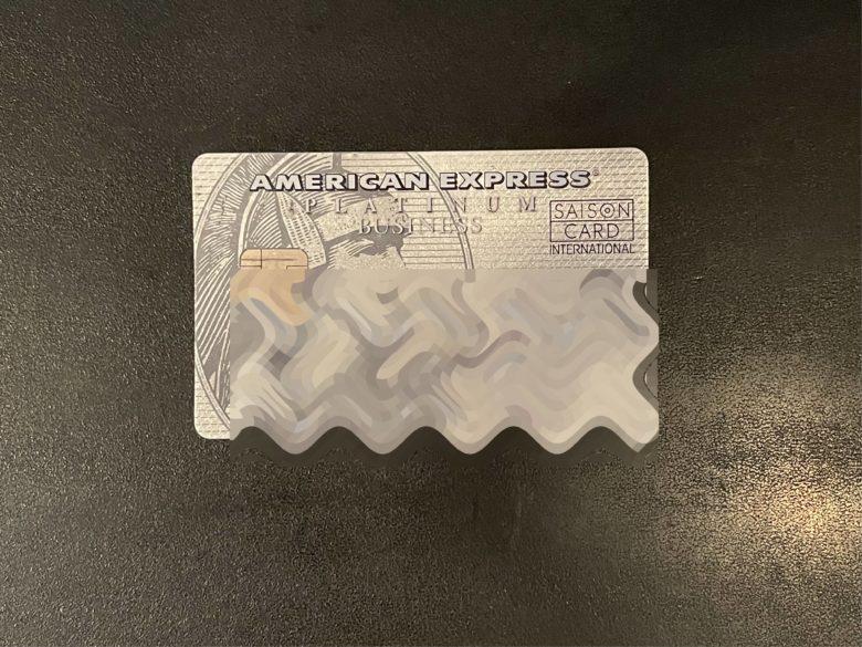 セゾンプラチナアメックス