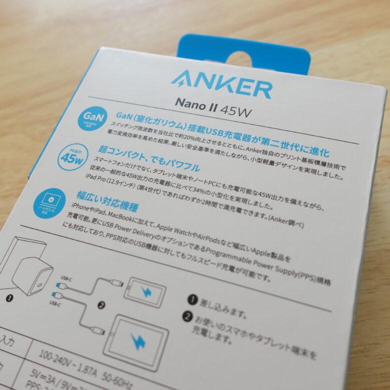 """""""Anker Gan II""""搭載"""
